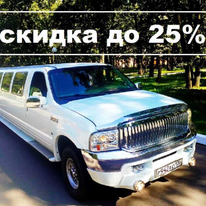 Лимузин Форд Excursion